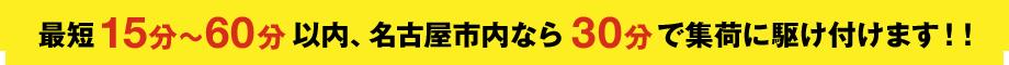 名古屋市内なら30分で駆け付けます!